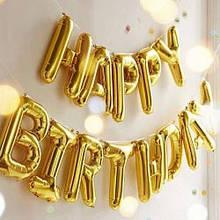 """Фольговані кульки букви золото HAPPY BIRTHDAY Китай 16"""" (40см) упаковка"""