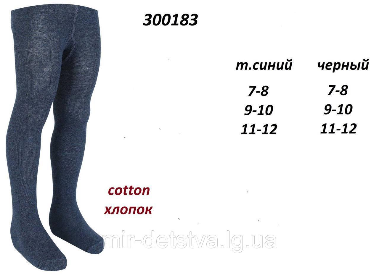 Однотонные детские колготки TM Arti оптом, Турция р.11-12 (146-152 см) черный, темно-синий