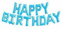 """Фольговані кульки букви голубі HAPPY BIRTHDAY Китай 16"""" (40см)"""