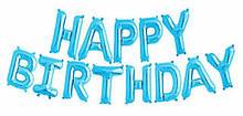 """Фольгированные шары буквы голубые HAPPY BIRTHDAY Китай 16"""" (40см) упаковка"""