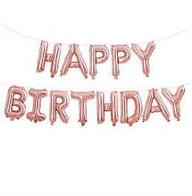 """Фольговані кульки букви рожеве золото HAPPY BIRTHDAY Китай 16"""" (40см) упаковка"""