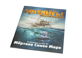 Мутанты. Путеводитель по Зоне №2: Мёртвое Синее Море (РК-718942)
