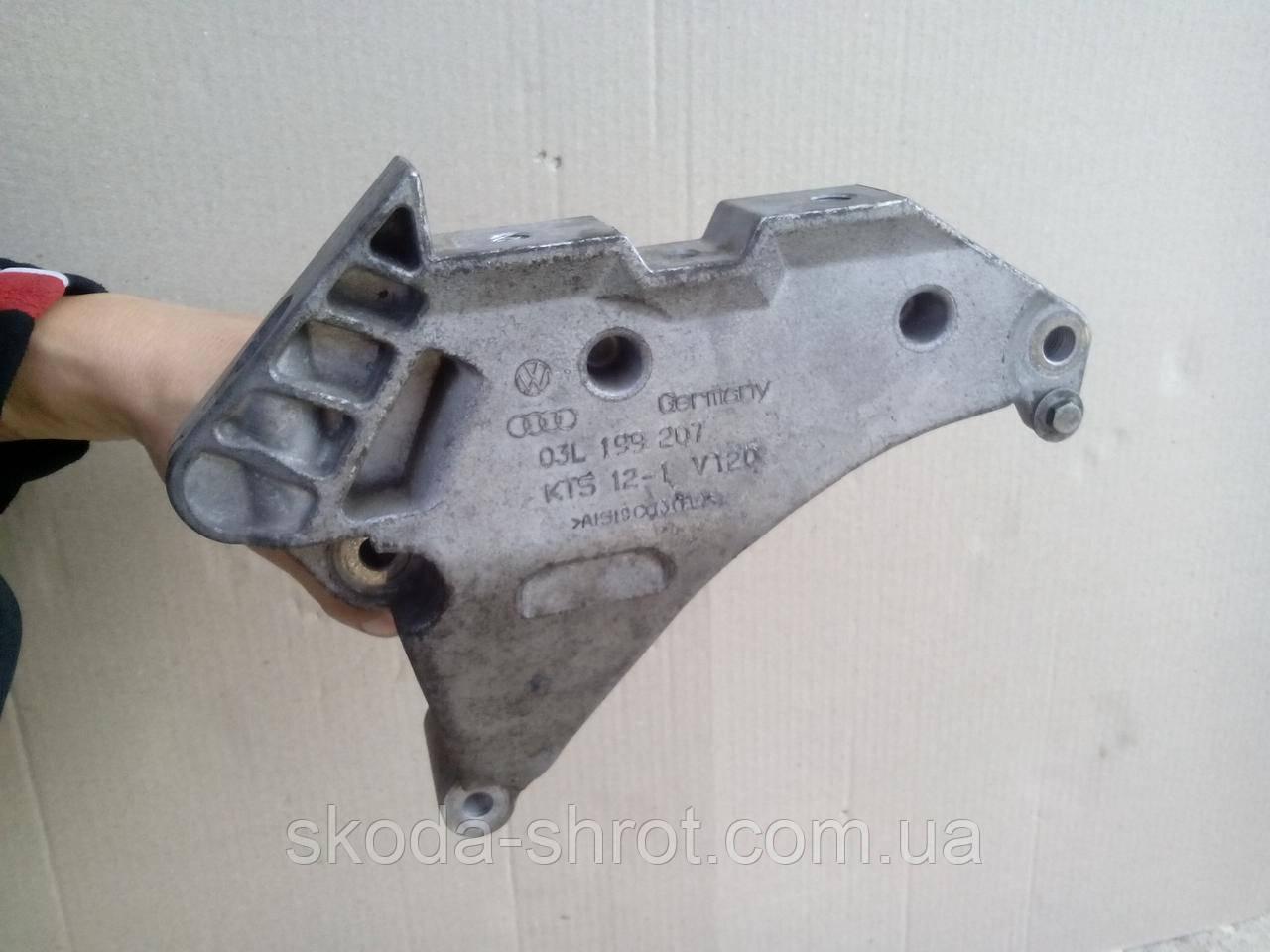 Кронштейн крепления двигателя 03L 199 207 Шкода Октавия 1.6 TDI / 2.0 TDI . 03L199207