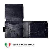 Кожаный мужской портмоне кошелек синий с магнитной застежкой