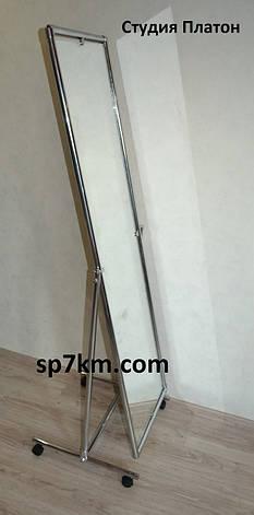 Зеркало напольное хромированное из круглой трубы. Высота 170 ширина 50см, фото 2
