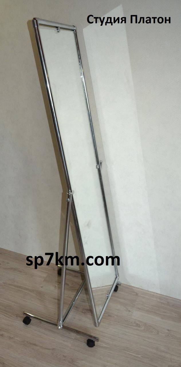 Зеркало напольное хромированное из круглой трубы. Высота 170 ширина 50см