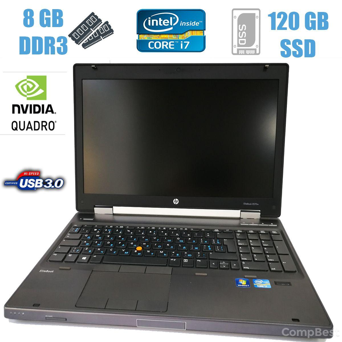 "HP EliteBook 8570W / 15.6"" / 1920x1080 / Intel Core i7-3740QM (4 (8) ядра по 2.7-3.7GHz) / 8GB DDR3 / new! 120 GB SSD / nVidia Quadro K1000M 2GB / USB"