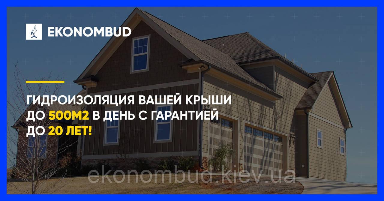 Гидроизоляция кровли, фасадов, балконов, фундаментов