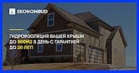 Гидроизоляция кровли, фасадов, балконов, фундаментов, фото 1