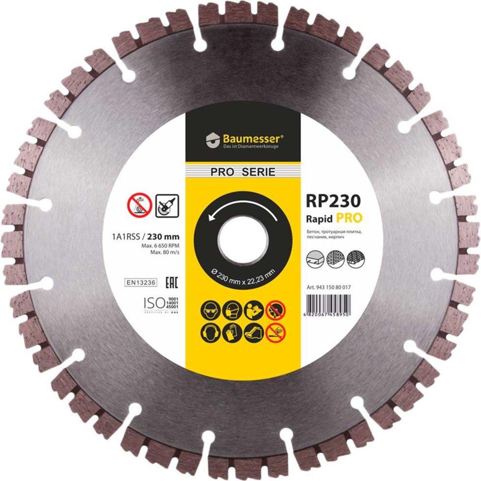 Алмазный круг Baumesser Rapid 1A1RSS/C3-H 230x2,4/1,5x10x22,23 (94315080017)