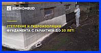 Утепления крыш, фасадов, балконов, фундаментов, фото 1
