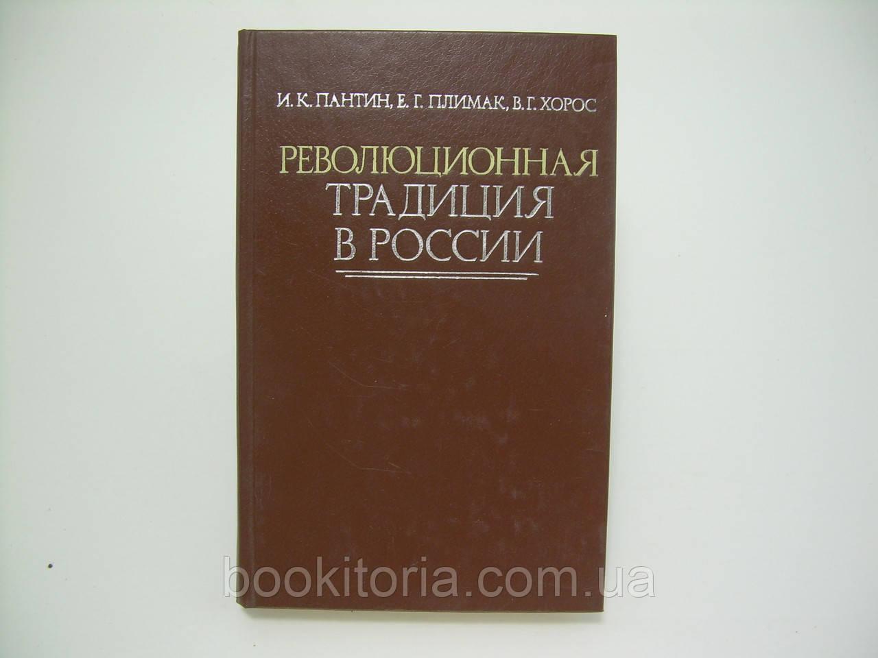 Панкин И.К. и др. Революционная традиция в России (б/у).