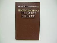 Панкин И.К. и др. Революционная традиция в России (б/у)., фото 1