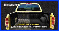 Покрытие автомобилей полимочевиной, фото 1