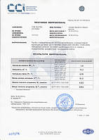 Сертификат на угольный брикет