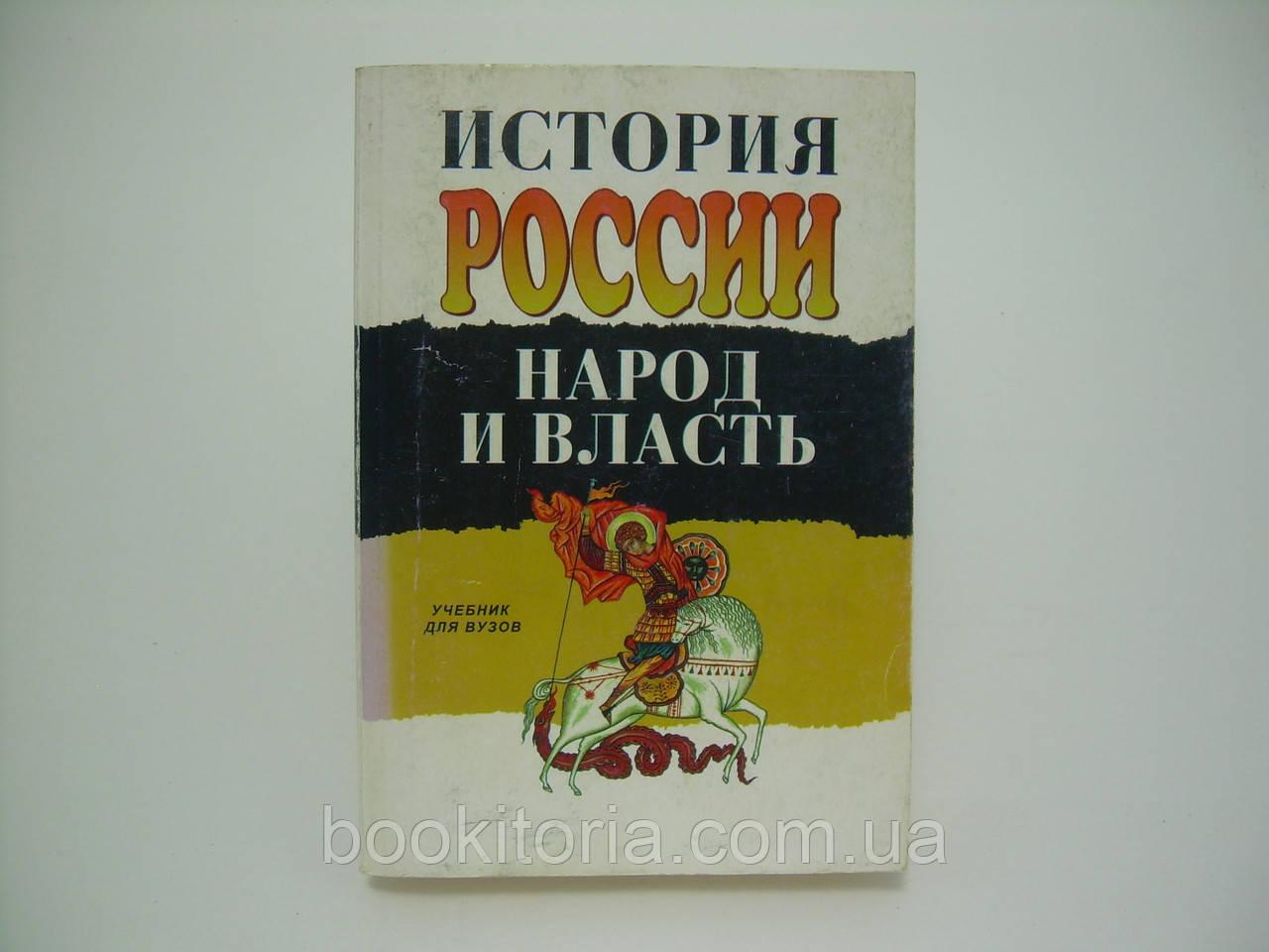 История России. Народ и власть (б/у).