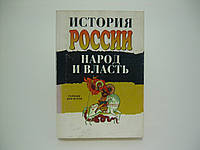 История России. Народ и власть (б/у)., фото 1