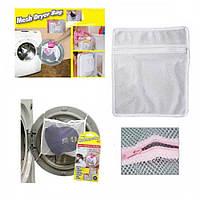 Сетка мешочек для деликатной стирки белья mesh dryer bag