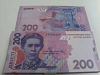 Купюра сувенирная 200 гривен