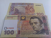 Купюра сувенирная 100 гривен