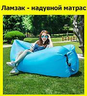 Лaмзaк - надувной матрас!АКЦИЯ