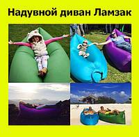 Надувной диван Лaмзaк!АКЦИЯ