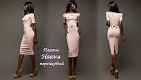 Стильное шикарное платье Наоми персиковый