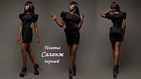 Экстравагантное шикарное платье Саланж черный