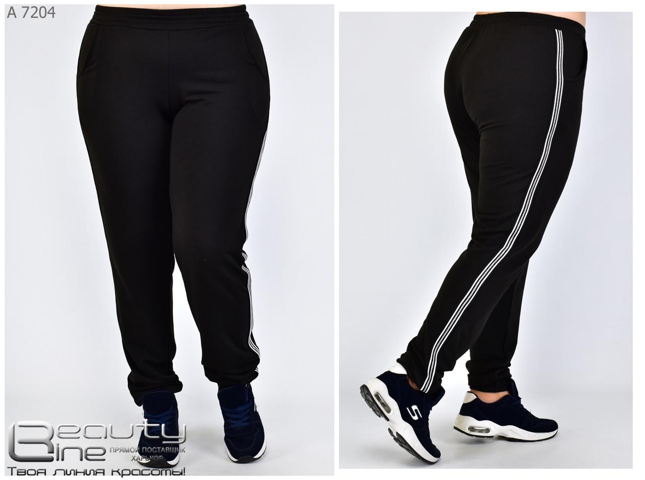 Женские трикотажные брюки в спортивном стиле Размеры 52.54.56.58.60.62.64.66.68.70.