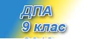 ДПА 9 клас 2020 р.