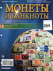Журнальна серія Монети і банкноти ДеАгостини №264 (№ 322) 3000 купонів (Грузія)