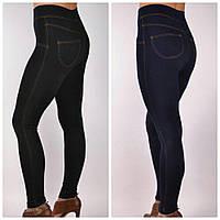 Бесшовные лосины леггинсы под джинс черный,синий
