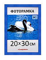 Фоторамка пластиковая 20х30, рамка для фото 2216-67