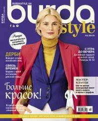 Журнал із викрійками Бурда Стиль Україна Burda Style UA №10 жовтень 2019