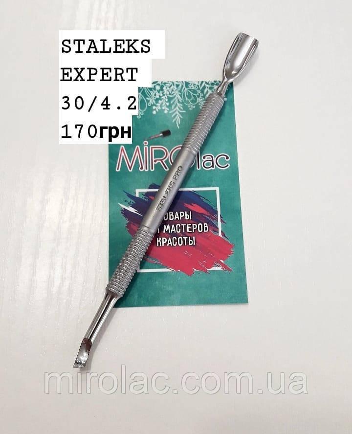 Лопатка манікюрна STALEKS EXPERT 30/4.2