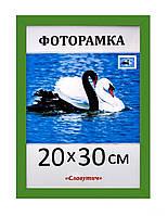 Фоторамка пластиковая 20х30, рамка для фото 2216-73