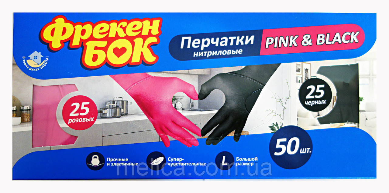 Перчатки нитриловые Фрекен Бок Pink & Black размер L - 50 шт.