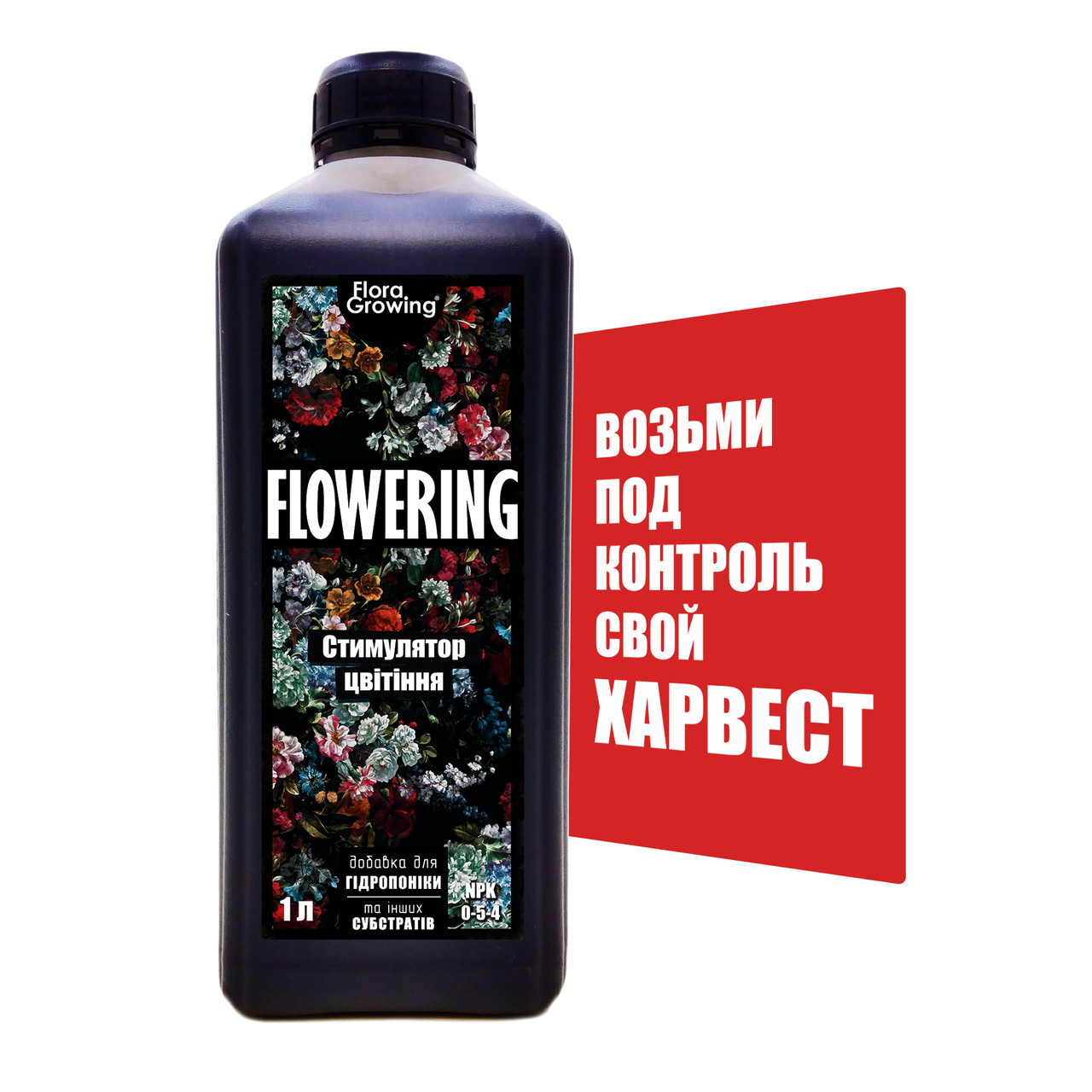 1 л Flowering - Стимулятор цветения для гидропоники и почвы аналог Ripen