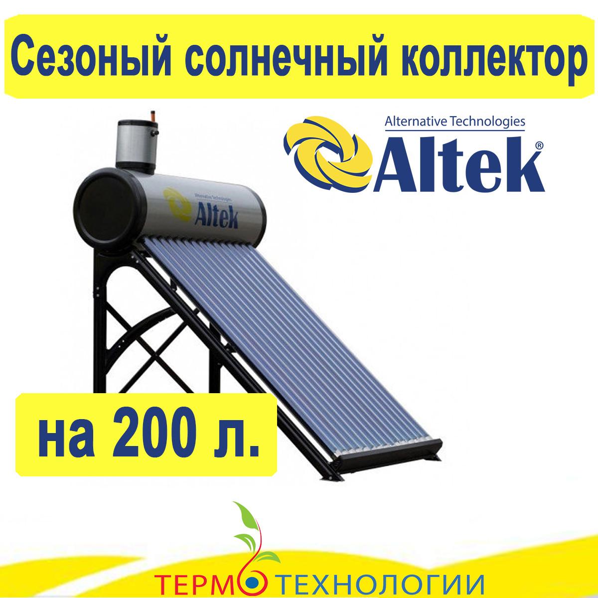 Сезонный солнечный коллектор Altek с напорным теплообменником для 4 человек.