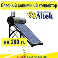 Сезонный солнечный коллектор Altek с напорным теплообменником для 4 человек., фото 1