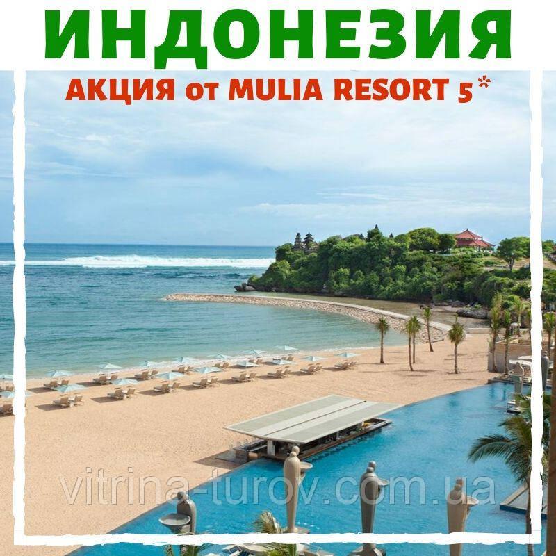 БАЛИ - АКЦИЯ от роскошного отеля MULIA RESORT 5 *!