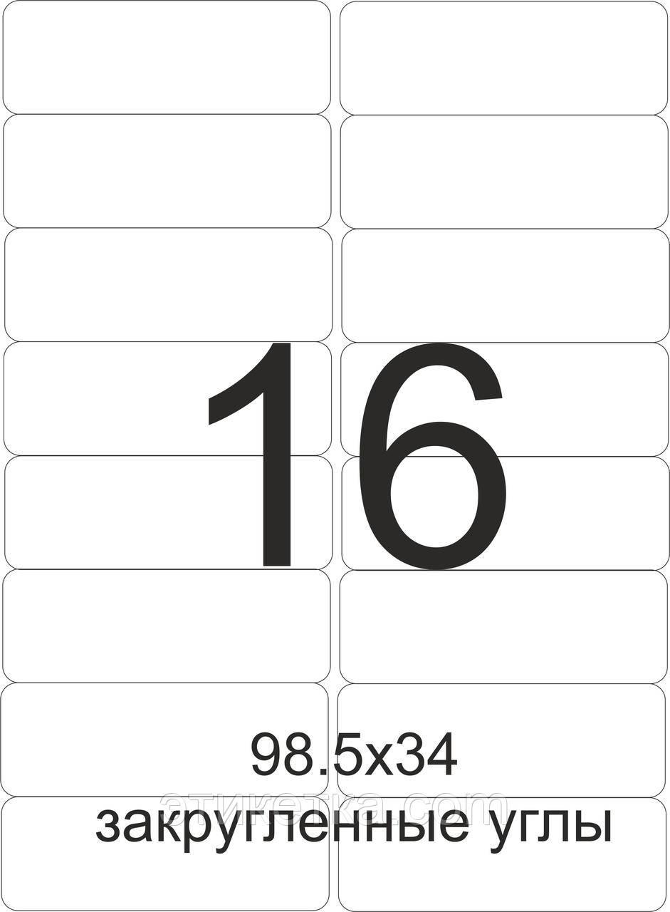 Самоклеящаяся этикетка в листах А4 -  16 шт (98,5х34)