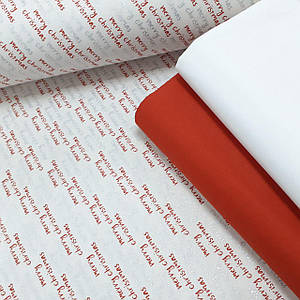 Хлопковая ткань (ТУРЦИЯ шир. 2,4 м) надпись красно - серебряная на белом (глиттер)