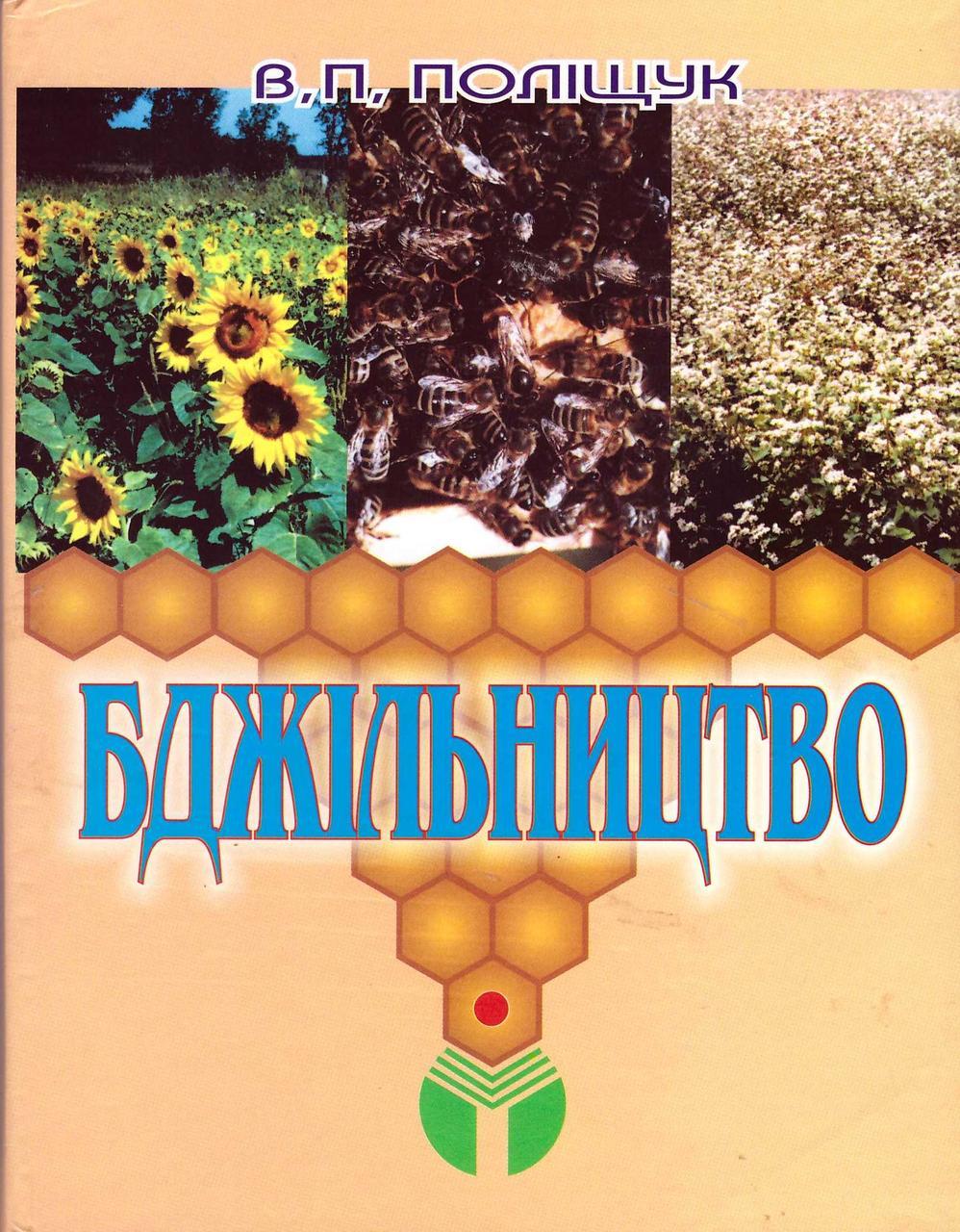 """В.П. Поліщук """"Бджільництво"""""""