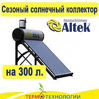 Сезонный солнечный коллектор Altek с напорным теплообменником для 5 человек, фото 1