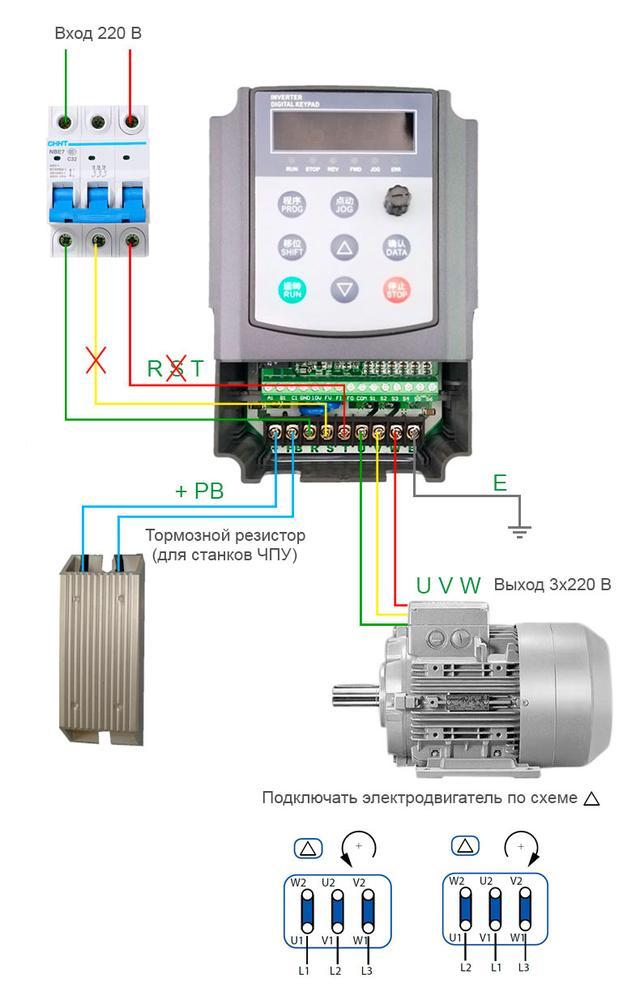 Схема подключения частотного преобразователя к однофазной сети 220В.