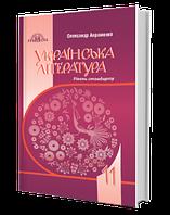 11 клас | Українська література.Підручник. Рівень стандарту. Авраменко О.| Грамота