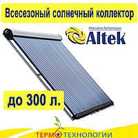 Всесезонный солнечный коллектор вакуумный Altek, без задних опор до 300 л.