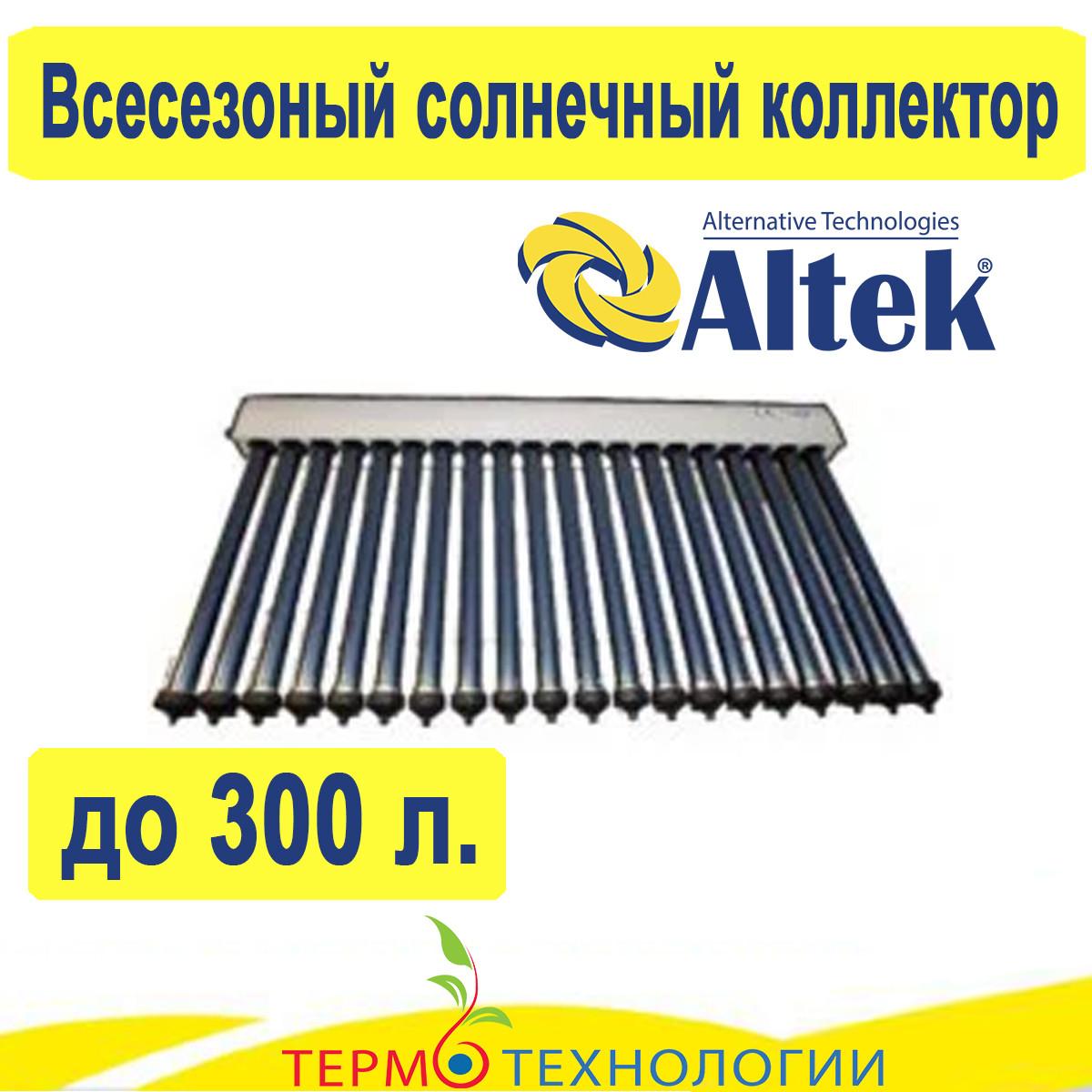 Всесезонный солнечный коллектор балконного типа, вакуумный, без задних опор Altek