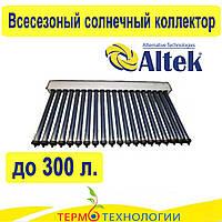 Всесезонный солнечный коллектор балконного типа, вакуумный, без задних опор Altek, фото 1